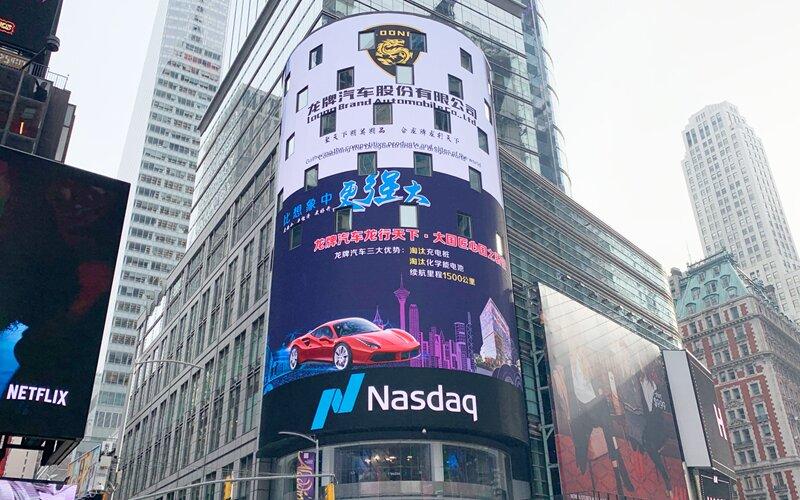 龙牌汽车纳斯达克时代广场广告